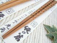 画像3: 鬼に金棒 削り箸 サオ