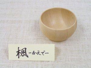 画像1: お椀 Sサイズ メープル(楓) (1)