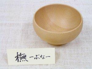 画像1: お椀 Lサイズ ビーチ(ぶな) (1)