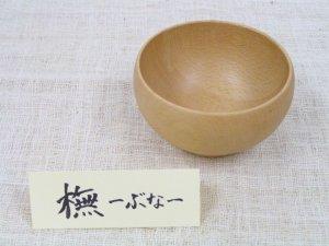 画像1: お椀 Mサイズ ビーチ(ぶな) (1)