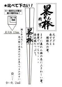 画像1: 暴れん棒将軍  八角箸 ローズウッド