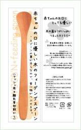 【個別包装】フィーディングスプーン マッシュ用