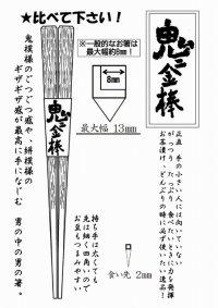 画像1: 鬼に金棒 かすり箸 アイアンウッド
