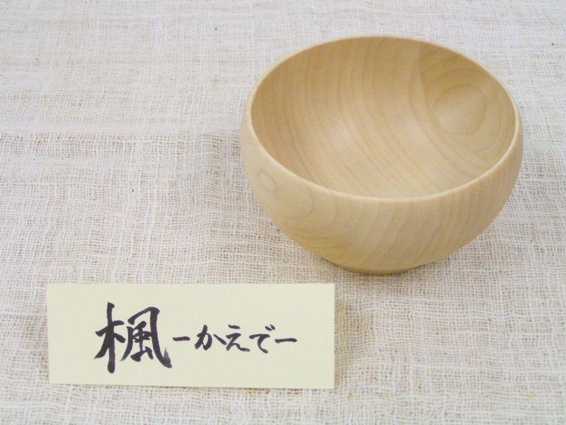 画像1: お椀 Mサイズ メープル(楓)