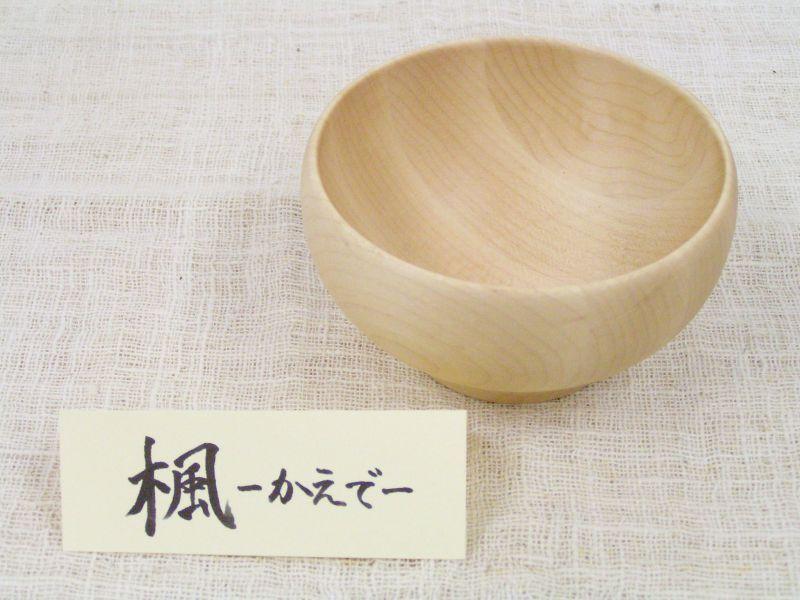 画像1: お椀 Lサイズ メープル(楓)