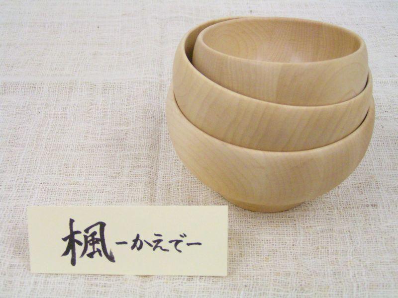 画像3: お椀 Lサイズ メープル(楓)