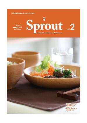 画像1: Sprout(スプラウト) Vol.2